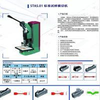 全国总代德国丘泰克橡胶试样模切机 进口设备 北京现货 STAS.01