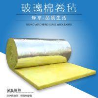 铝箔玻璃棉卷毡 屋顶隔热棉 大棚保温棉 墙体隔音棉 阳光房吊顶隔热棉