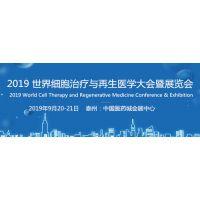 2019 世界细胞治疗与再生医学大会暨展览会
