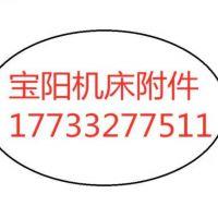 盐山县宝阳机床附件制造厂