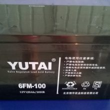 宇泰蓄电池6FM-200代理商 YUTAI蓄电池12V200AH厂家