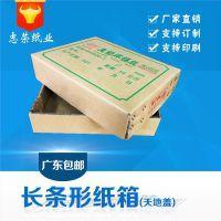 长条形纸箱 天地盖 长条形纸盒 可定制 可印刷