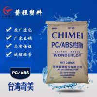 PC/ABS PC-540 台湾奇美 防火V0 耐高温 阻燃级 高强度 笔记本外壳