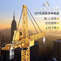 厂家直销八十重工遥控工程车678玩具塔吊遥控大吊塔1米3一件代发