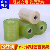 PVC缠绕膜包装膜拉伸膜包装工业打包膜透明缠绕膜自粘电线膜
