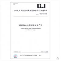 新书】CJ/T 141-2018城镇供水水质标准检验方法、9787117250221、中国标准出版社
