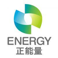 佛山正能量节能科技有限公司
