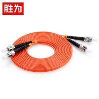 胜为厂家直销 电信级光纤跳线 ST-ST多模双芯 收发器尾纤 FMC-202 光纤跳线品牌