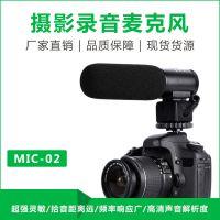 工厂直销 单反相机麦克风 户外摄影录制麦克风 视频拍摄麦克风