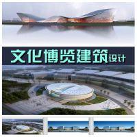 60套文化艺术中心博物馆科技展览馆美术馆建筑方案设计施工图资料