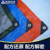 大棚 篷布分析成分 塑料布的配方 成分比例检测  辅助产品开发