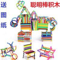 儿童 聪明棒积木 塑料拼插拼装益智玩具 幼儿园拼搭拼接玩具热销