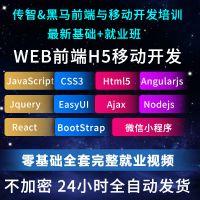 2018传智播客黑马web前端视频开发培训教程HTML5 H5 CSS JS VUE