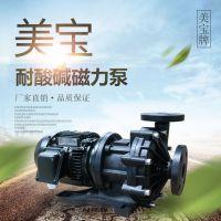 美宝工程塑料磁力驱动泵 耐酸碱磁力泵 您的需求是我们的目标