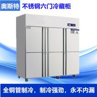 奥斯特六门冷藏冰箱TR6 不锈钢六门冷藏柜 商用厨房冰柜 立式冷柜