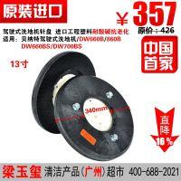 德威莱克驾驶式洗地机针盘(进口)A-DW660B/DW660BS/DW700BS针盘