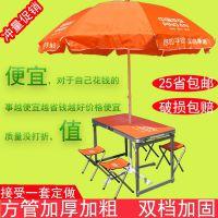 户外折叠地推折叠桌子展业招聘桌简易带伞桌椅平安保险便携式桌椅