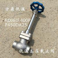 低温长轴焊接式LNG截止阀 KDJ61F-100P 液化天然气专用高压截止阀
