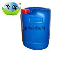 厂家直销重油污清洗剂 油烟机清洗剂 废机油清洗剂 除油剂 现货供应