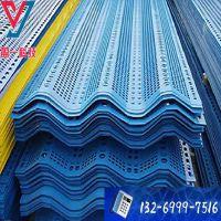 北京盈一WJY-17蓝色挡风板 金属挡风网 喷塑挡风板价格