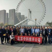 北京中科维禾科技发展有限公司