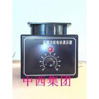 中西dyp 三相力矩电机调压器 型号:DL-DGY-5A库号:M338047