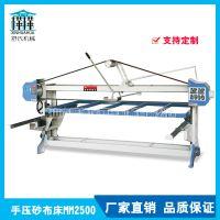 木工机械设备 卧式砂光机  MM2500 手压砂布床 鑫桦桦 厂家直销