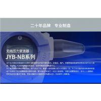 北京昆仑海岸NB-IOT系列无线压力变送器JYB-NB NB-IOT无线压力传感器生产厂家