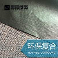 热熔胶贴合tpu 布料贴tpu贴合加工厂 tpu尼龙复合材料