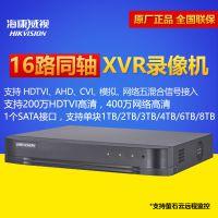 海康威视4路硬盘录像机DS-7816HQH-K1同轴网络模拟录像监控主机