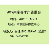 2019年南京春季广告展会