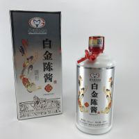 茅台集团白金陈酱53°(T10)酱香型白酒
