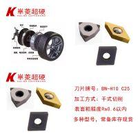 华菱品牌BN-H10 C25涂层PCBN刀具 加工轮毂轴承单元专用立方氮化硼刀片