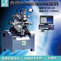 2019东莞 神特 电脑弹簧机 无凸轮电脑弹簧机线材成型机 生产厂家