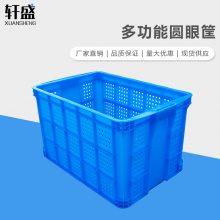 轩盛 圆眼筐 周转筐塑料中转大号物流运输框快递服装胶箱蔬菜水果收纳箱