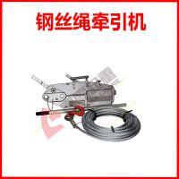 铝合金钢丝绳牵引机铝合金钢丝绳手扳葫芦/重霸起重