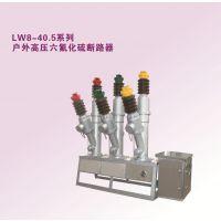 厂家零售LW8-40.5户外高压六氟化硫断路器