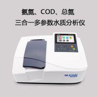 废污水氨氮COD总氮三合一测定仪多参数水质分析仪仪器检测仪