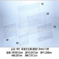 亚克力台牌台卡 L型桌面价目牌 透明展示架  标价标签牌有机玻璃