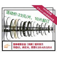 特价钨钢锯片63*0.3/0.4/0.5/0.6*16*128T