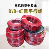 纯铜国标rvb金环宇电线电缆2.5/4平行线红黑线2芯护套线铜芯双股电线