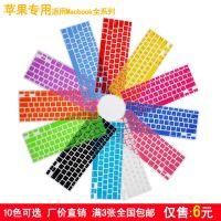 彩色半透苹果笔记本键盘保护膜Macbook AIR PRO 11 12 13.3 15.4