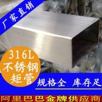 160*60不锈钢矩管,316L不锈钢矩形管,广州不锈钢方通厂家