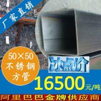 【促销】50×50不锈钢方形管,厚壁2.0,3.0,4.0,5.0不锈钢方管