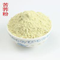 熟苦荞粉优质一公斤起批五谷杂粮粉烘焙粉100目细粉