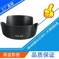 HB-69 18-55 VR II 二代遮光罩D3200/D3300/D5200/D5300 单反专用