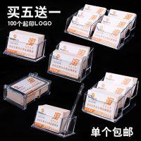 办公文具创意全透明单格层三格双格名片座坐名片盒塑料桌面可定制
