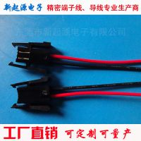 原装Hirose/广濑 HNC2.5-2S-2 黑色双沟电池线 端子线 电子连接线