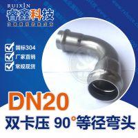 304不锈钢90度等径弯头 卡压连接90度等径弯头 卫生级不锈钢水管配件