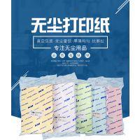 陕西西安KM品牌无尘复印纸打印纸三星电子半导体生产线指定用纸A4A3无尘打印纸